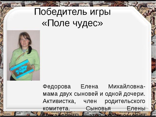 Федорова Елена Михайловна- мама двух сыновей и одной дочери. Активистка, чле...