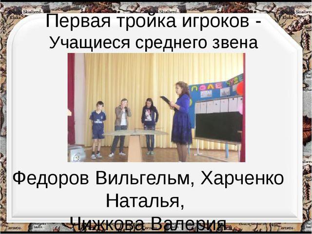 Первая тройка игроков - Учащиеся среднего звена Федоров Вильгельм, Харченко Н...