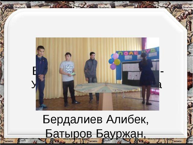 Вторая тройка игроков - Учащиеся старшего звена Бердалиев Алибек, Батыров Ба...