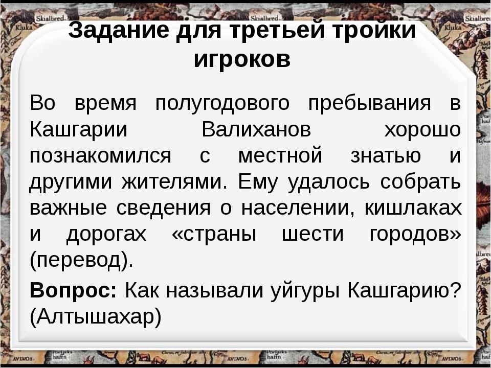Во время полугодового пребывания в Кашгарии Валиханов хорошо познакомился с м...
