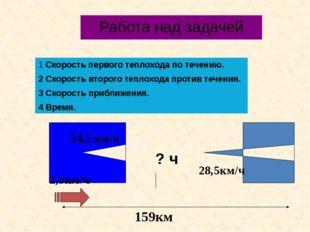 Работа над задачей 159км 2,5км/ч 1 Скорость первого теплохода по течению. 2 С