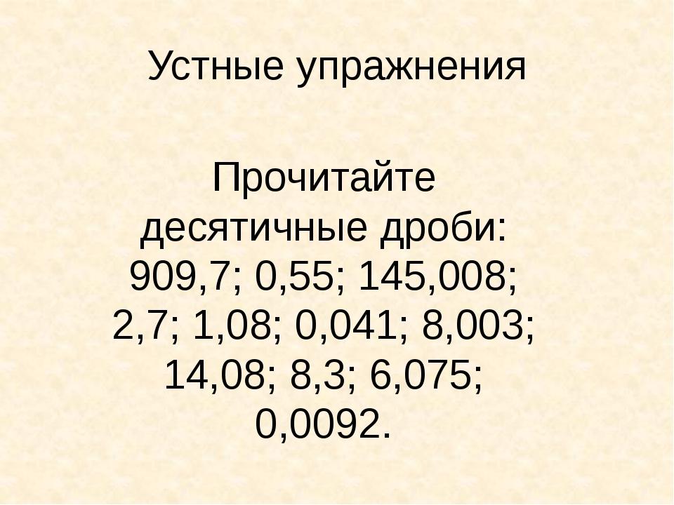 Устные упражнения Прочитайте десятичные дроби: 909,7; 0,55; 145,008; 2,7; 1,0...