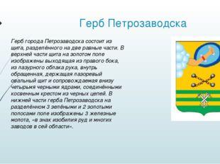 Герб Петрозаводска Герб города Петрозаводска состоит из щита, разделённого на