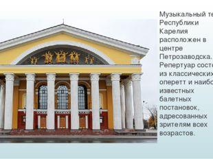 Музыкальный театр Республики Карелия расположен в центре Петрозаводска. Репе