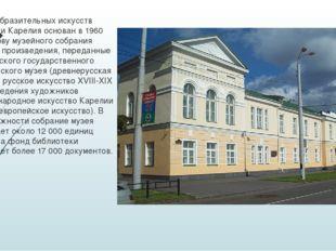 Музей изобразительных искусств Республики Карелия основан в 1960 году. Основ