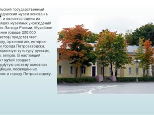 Карельский государственный краеведческий музей основан в 1871 г. и является
