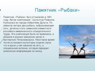 Памятник «Рыбаки» Памятник «Рыбаки» был установлен в 1991 году. Автор компози