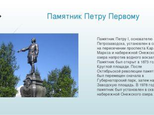 Памятник Петру Первому Памятник Петру I, основателю Петрозаводска, установлен