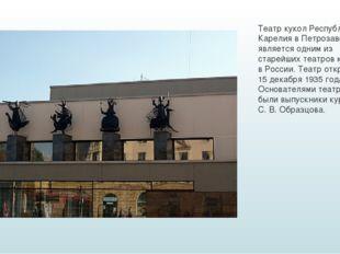Театр кукол Республики Карелия в Петрозаводске является одним из старейших т