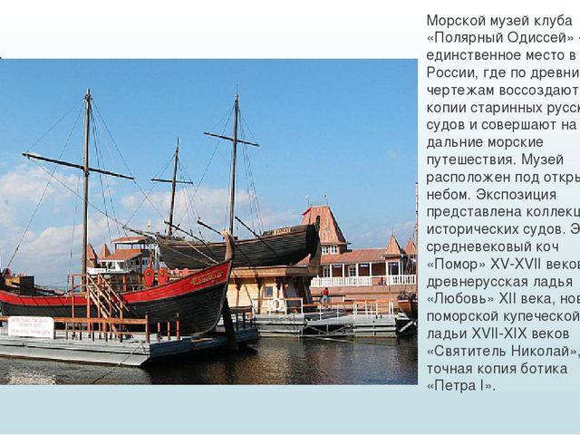 Морской музей клуба «Полярный Одиссей» - единственное место в России, где по...