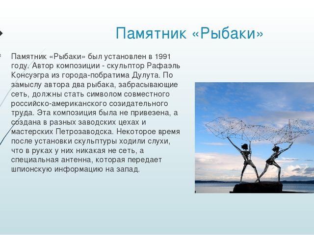 Памятник «Рыбаки» Памятник «Рыбаки» был установлен в 1991 году. Автор компози...