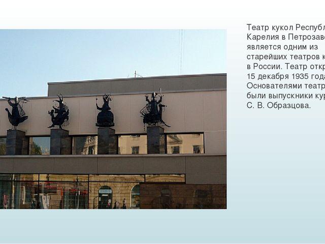 Театр кукол Республики Карелия в Петрозаводске является одним из старейших т...