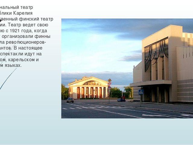 Национальный театр Республики Карелия единственный финский театр в России. Т...