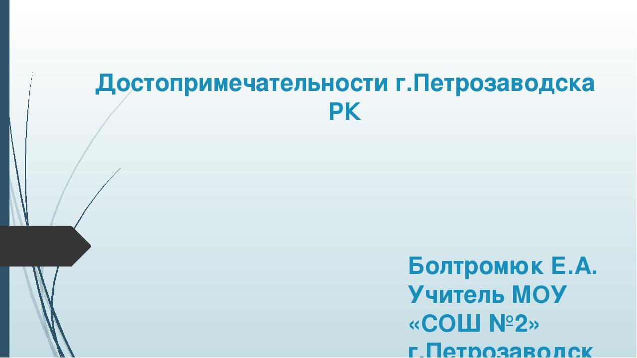 Достопримечательности г.Петрозаводска РК Болтромюк Е.А. Учитель МОУ «СОШ №2»...