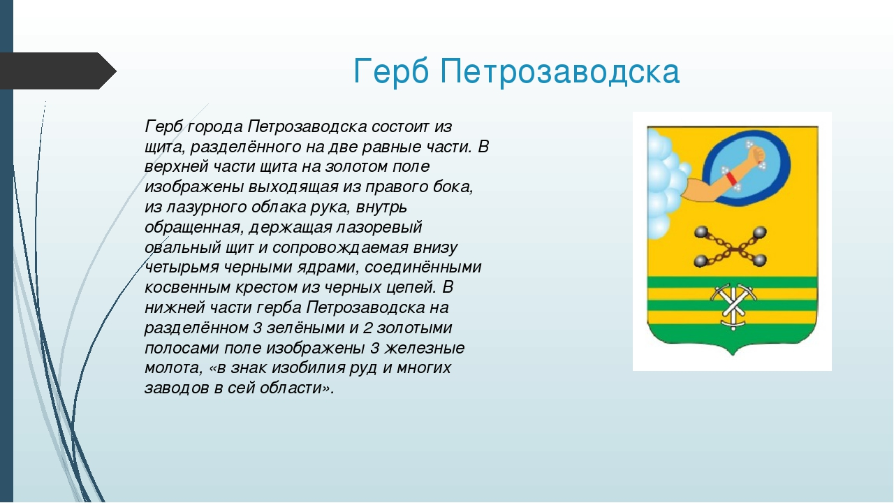 Герб Петрозаводска Герб города Петрозаводска состоит из щита, разделённого на...