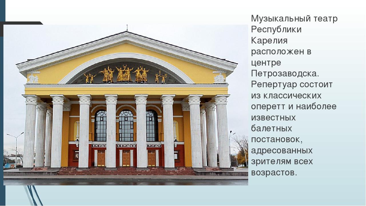 Музыкальный театр Республики Карелия расположен в центре Петрозаводска. Репе...