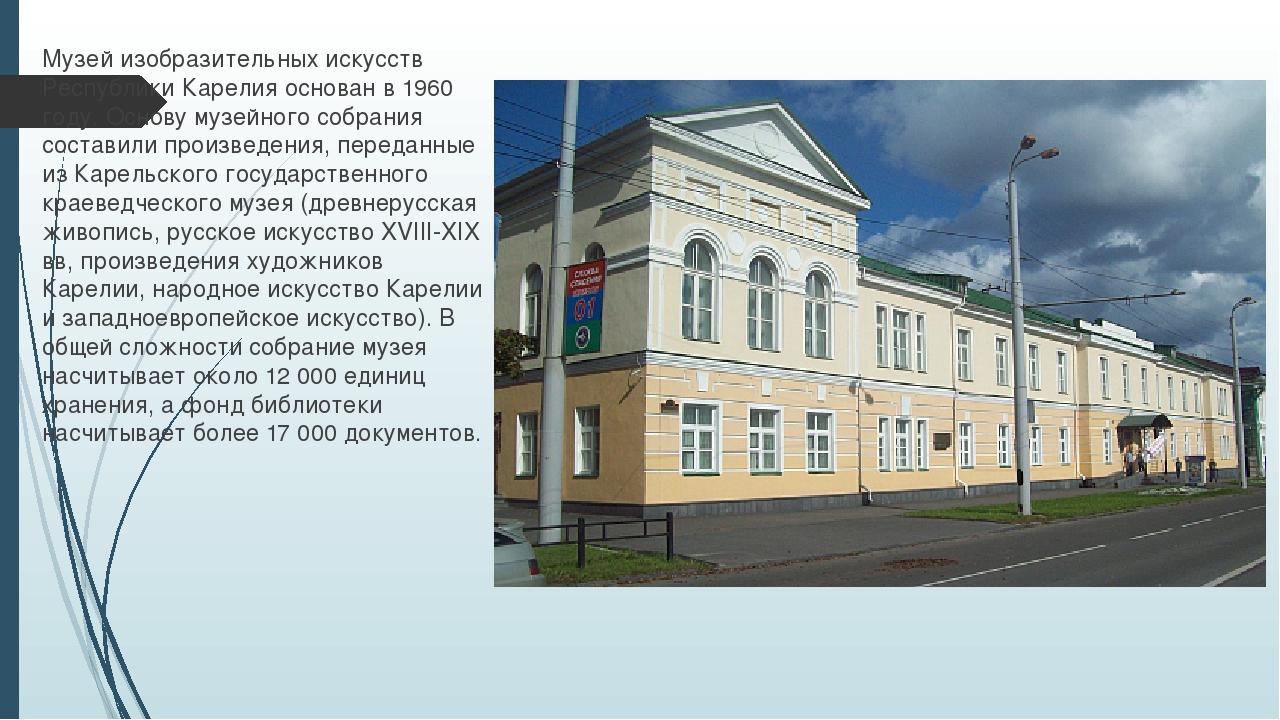 Музей изобразительных искусств Республики Карелия основан в 1960 году. Основ...