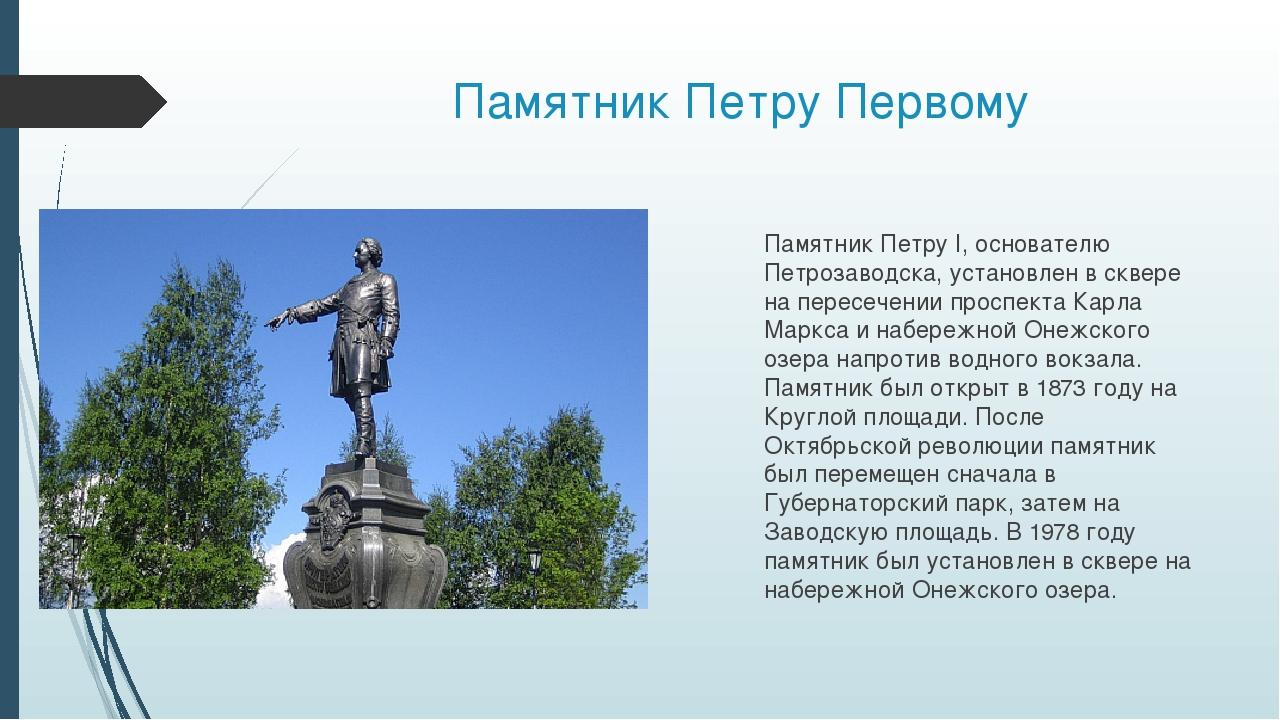 Памятник Петру Первому Памятник Петру I, основателю Петрозаводска, установлен...