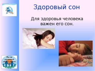 Здоровый сон Для здоровья человека важен его сон. Мы за здоровый образ жизни