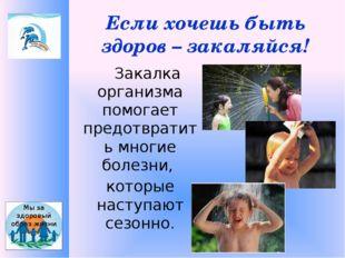 Если хочешь быть здоров – закаляйся! Закалка организма помогает предотвратить