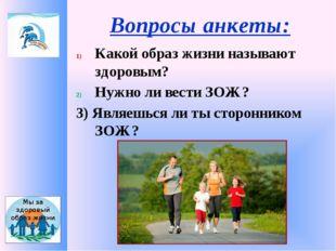 Вопросы анкеты: Какой образ жизни называют здоровым? Нужно ли вести ЗОЖ? 3) Я