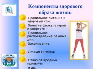 Компоненты здорового образа жизни: Правильное питание и здоровый сон; Занятие