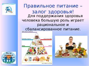 Правильное питание – залог здоровья! Для поддержания здоровья человека большу