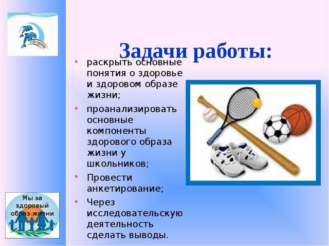 Задачи работы: раскрыть основные понятия о здоровье и здоровом образе жизни;...