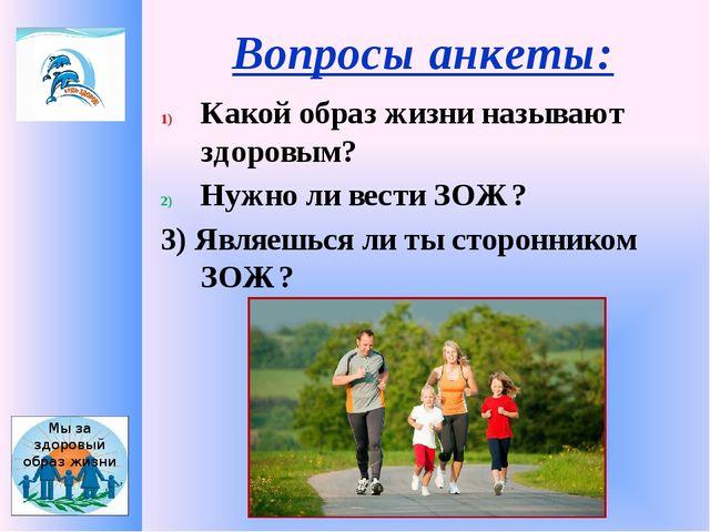 Вопросы анкеты: Какой образ жизни называют здоровым? Нужно ли вести ЗОЖ? 3) Я...