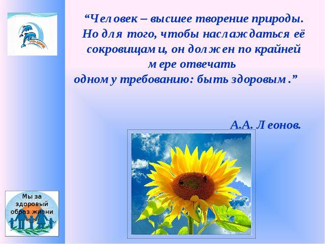 """""""Человек – высшее творение природы. Но для того, чтобы наслаждаться её сокров..."""