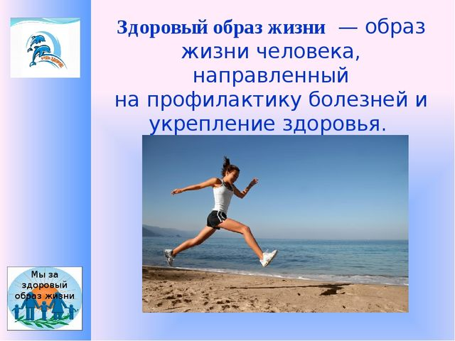 Здоровый образ жизни—образ жизничеловека, направленный напрофилактикубо...