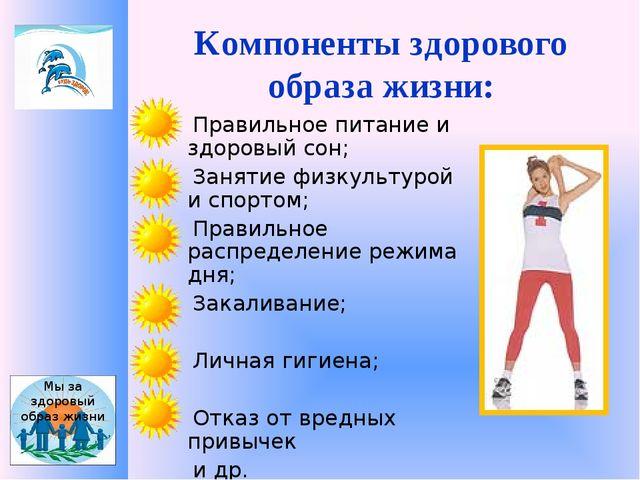 Компоненты здорового образа жизни: Правильное питание и здоровый сон; Занятие...