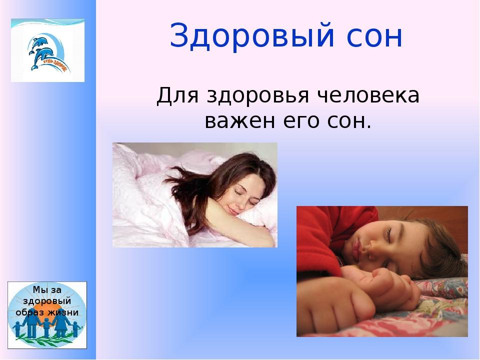 Здоровый сон Для здоровья человека важен его сон. Мы за здоровый образ жизни...