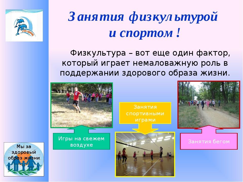 Занятия физкультурой и спортом! Физкультура – вот еще один фактор, который иг...