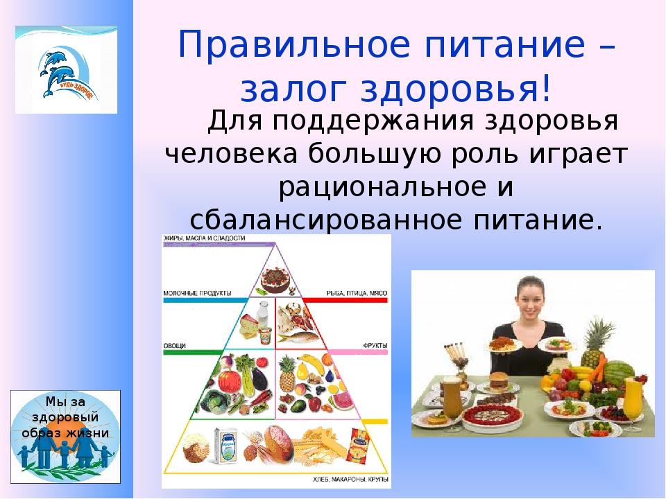 Правильное питание – залог здоровья! Для поддержания здоровья человека большу...