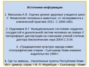 Источники информации 1. Малькова А.В. Оценка уровня здоровья учащихся школ /