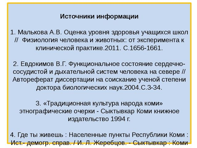 Источники информации 1. Малькова А.В. Оценка уровня здоровья учащихся школ /...