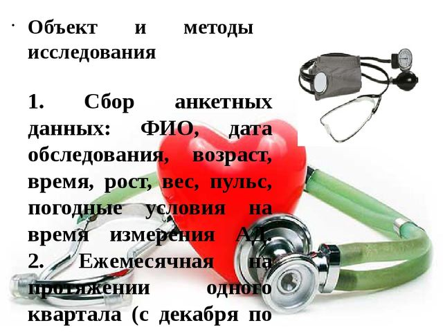 Объект и методы исследования 1. Сбор анкетных данных: ФИО, дата обследования,...