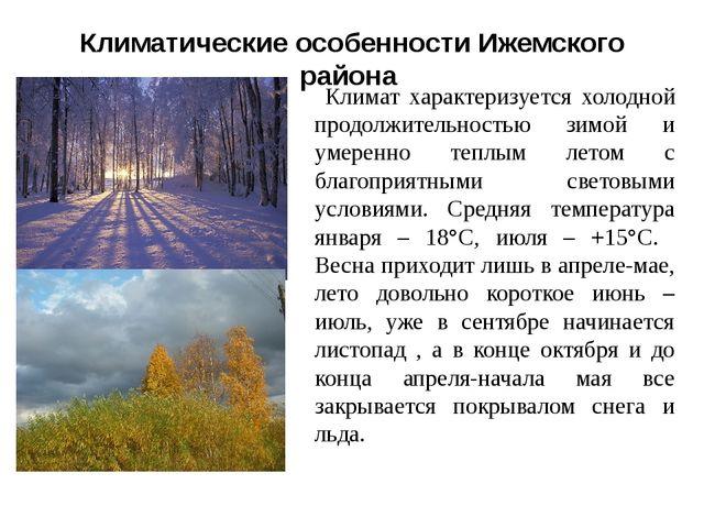Климатические особенности Ижемского района Климат характеризуется холодной пр...