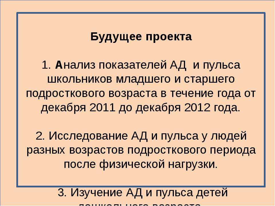 Будущее проекта 1. Анализ показателей АД и пульса школьников младшего и стар...