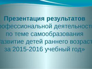Презентация результатов профессиональной деятельности по теме самообразования