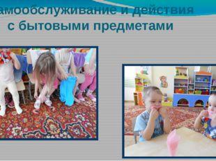 Самообслуживание и действия с бытовыми предметами