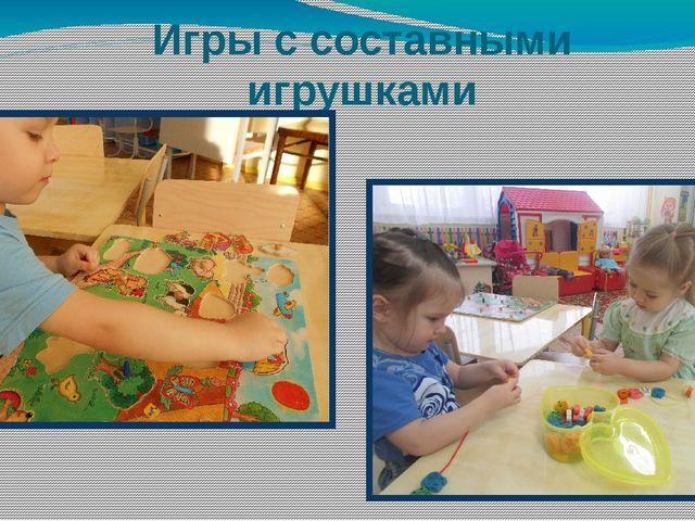 Игры с составными игрушками