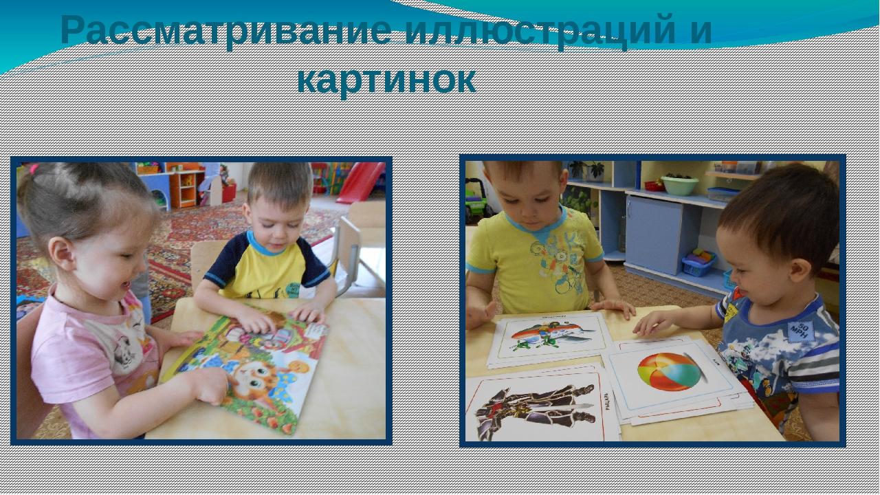 Рассматривание иллюстраций и картинок
