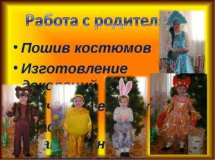Пошив костюмов Изготовление декораций Заучивание текстов Участие в театральны