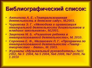 Библиографический список: Антипина А. Е. «Театрализованная деятельность в дет