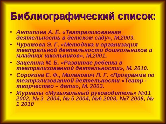Библиографический список: Антипина А. Е. «Театрализованная деятельность в дет...
