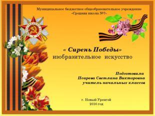 Муниципальное бюджетное общеобразовательное учреждение «Средняя школа №7» «