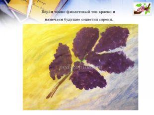 Берём тёмно-фиолетовый тон краски и намечаем будущие соцветия сирени.
