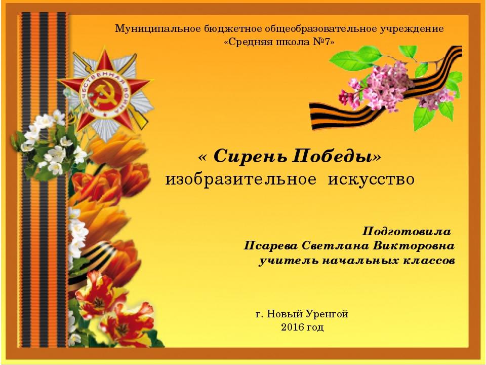 Муниципальное бюджетное общеобразовательное учреждение «Средняя школа №7» «...